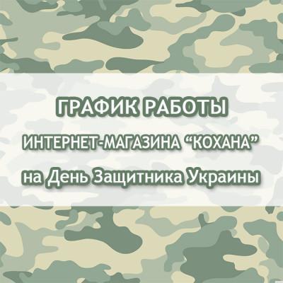 График работы kohana.in.ua на День защитника Украины 2020