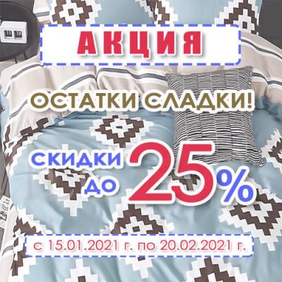 Домашний текстиль со скидкой до 25% - акция Остатки сладки