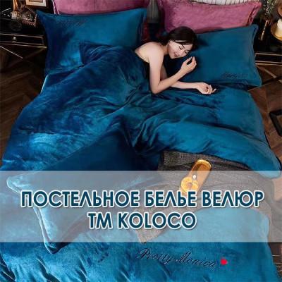 Роскошные новинки - велюровое постельное белье ТМ Koloco