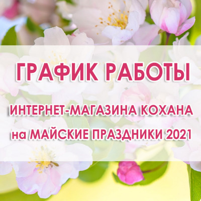 График работы kohana.in.ua на майские праздники 2021
