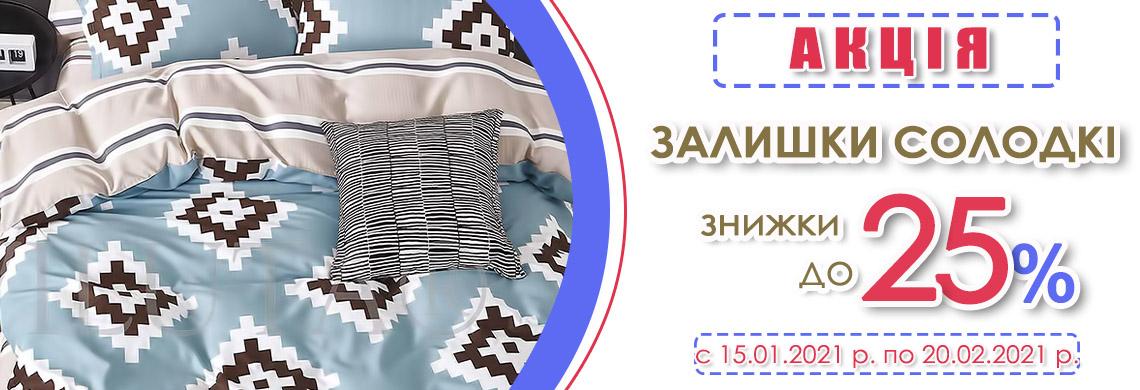 распродажа домашнего текстиля со скидкой 25%